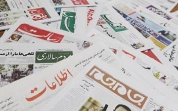 ۲۸ مرداد | تیتر یک روزنامههای صبح ایران