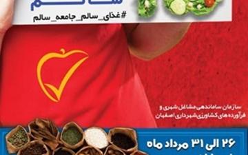 اصفهان | پانزدهمین جشنواره گیاهان دارویی و محصولات غذایی سالم برگزار میشود