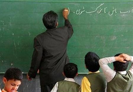 معلم,آموزش,مدرسه و مدارس