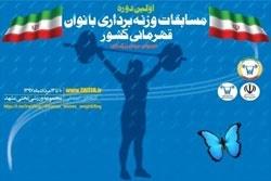 برترین بانوی وزنهبردار ایران: مربی ندارم | با 6 ماه تمرین قهرمان شدم