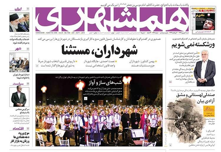 صفحه اول روزنامه همشهری شنبه ۱۰ شهریور ۱۳۹۷