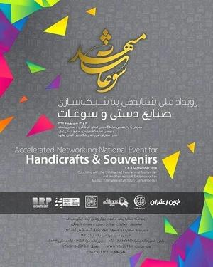 رویداد ملی شتابدهی در شبکهسازی صنایع دستی و سوغات مشهد