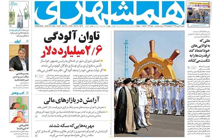 صفحه اول روزنامه همشهری دوشنبه ۱۹ شهریور ۱۳۹۷