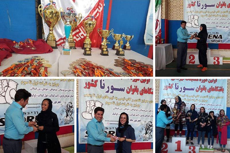 نتایج اولین دوره مسابقات قهرمانی بانوان باشگاههای گروه سورنا مشخص شد