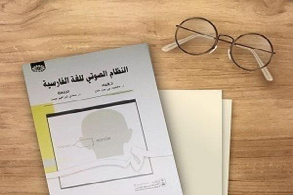 ندریس کتاب سمت در دانشگاه سعودی