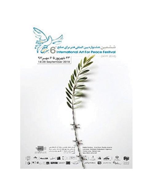 «هنر برای صلح» و دو خبر دیگر