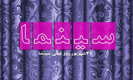 آشنایی با روز ملی سینما