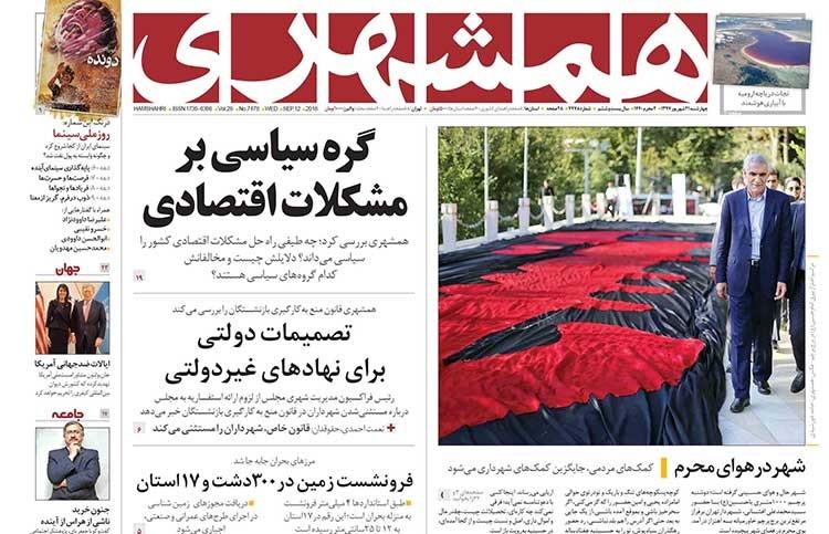 صفحه اول روزنامه همشهری چهارشنبه ۲۱ شهریور ۱۳۹۷