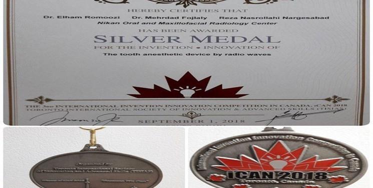 مدال مسابقات جهانی اختراعات