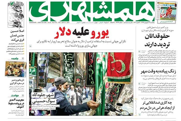 صفحه اول روزنامه همشهری پنج شنبه ۲۲ شهریور