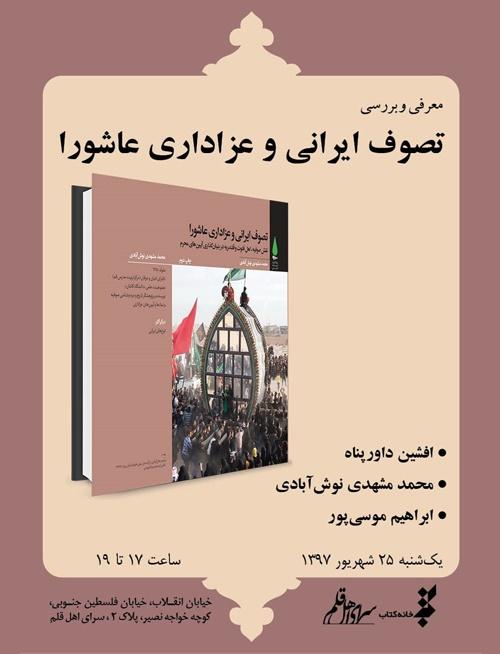 خانه کتاب |  تصوف ایرانی و عزاداری عاشورا