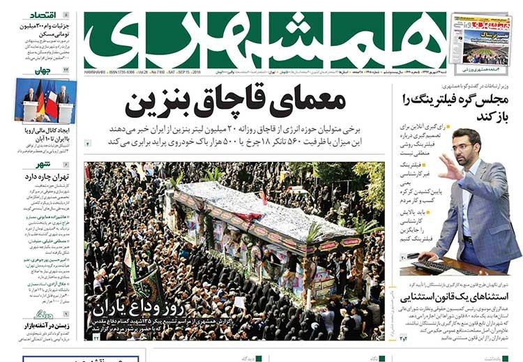 صفحه اول روزنامه همشهری شنبه  ۴ شهریور ۱۳۹۷