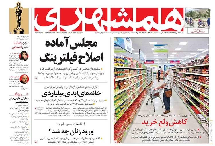 صفحه اول روزنامه همشهری یکشنبه ۲۵ شهریور