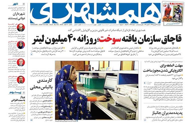 صفحه اول روزنامه همشهری دوشنبه ۲۶ شهریور ۱۳۹۷