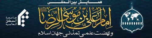 همایش بینالمللی «امام علیابن موسی الرضا(ع) و نهضت علمی تمدنی در جهان اسلام