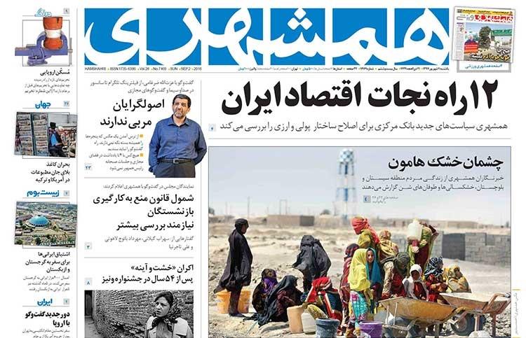 صفحه اول روزنامه همشهری یکشنبه ۱۱ شهریور ۱۳۹۷