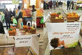 طرح میوه رایگان برای کودکان در میادین ترهبار | منتظر حضور کودکان هستیم
