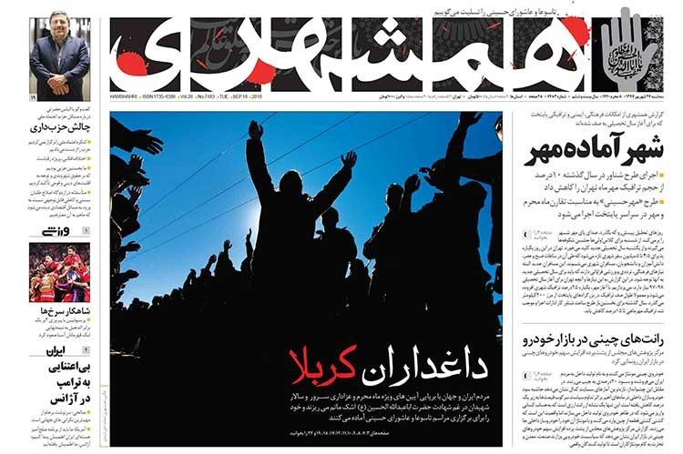 صفحه اول روزنامه همشهری سه شنبه ۲۷ شهریور ۱۳۹۷