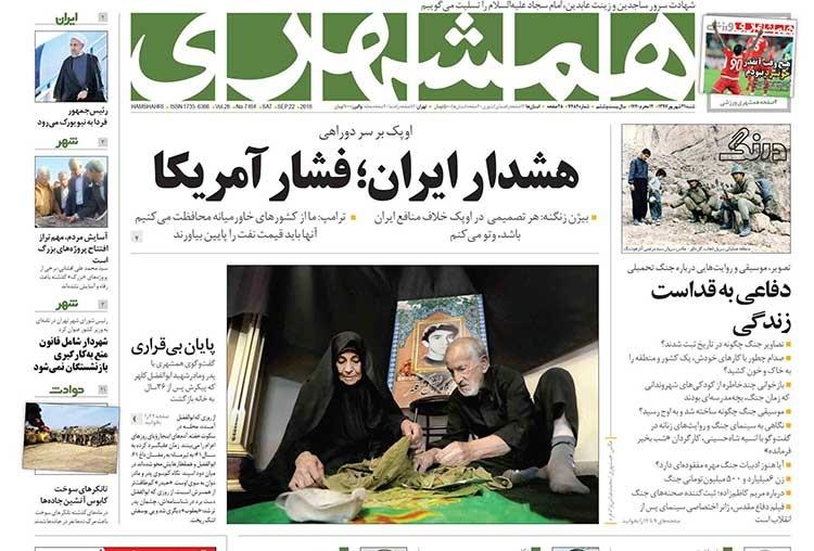 صفحه اول روزنامه همشهری شنبه ۳۱ شهریور ۱۳۹۷