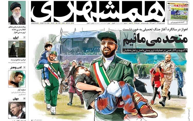 صفحه اول روزنامه همشهری یکشنبه ۱ مهر ۱۳۹۷