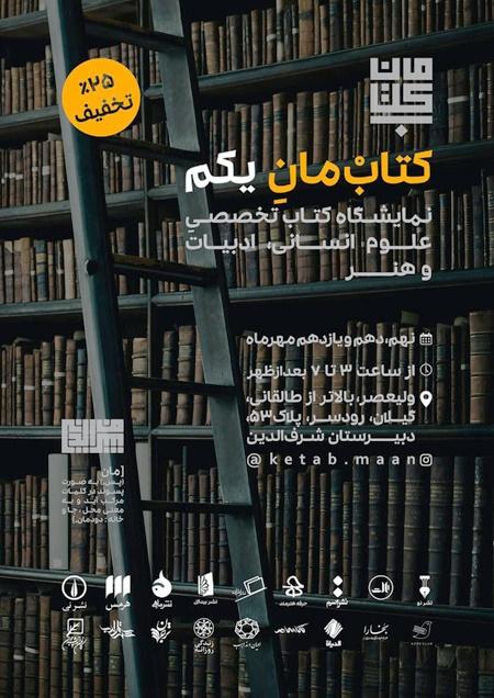 نمایشگاه کتاب کتابمان یکم ویژه علوم انسانی