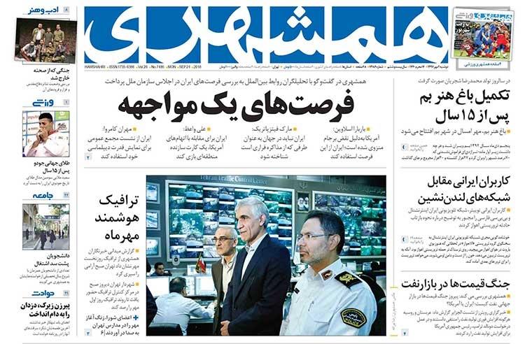 صفحه اول روزنامه همشهری دوشنبه ۲ مهر ۱۳۹۷