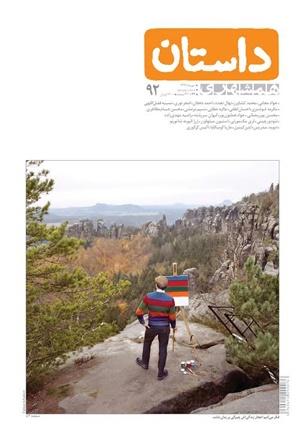 ویژهنامه پاییزی ماهنامه همشهری داستان در ۲۶۰ صفحه منتشر شد