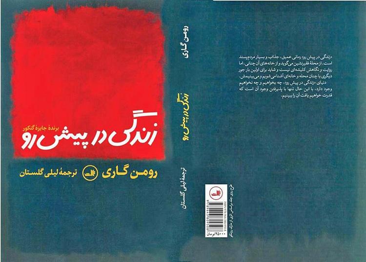 انتشار کتاب رومن گاری پس از ۱۳ سال توقیف