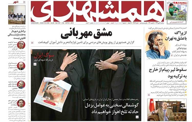 صفحه اول روزنامه همشهری ۳ مهر ۱۳۹۷