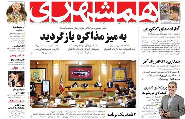 صفحه اول روزنامه همشهری چهارشنبه ۴ مهر ۱۳۹۷