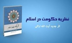 کتاب «نظریه حکومت در اسلام»