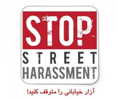 اولین جریمه برای مزاحمت خیابانی در فرانسه صادر شد