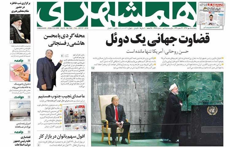 صفحه اول روزنامه همشهری پنج شنبه ۵ مهر ۱۳۹۷