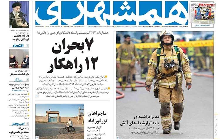 صفحه اول روزنامه همشهری شنبه ۷ مهر ۱۳۹۷