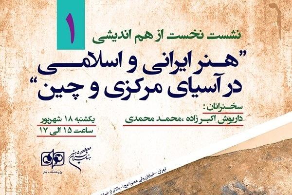 هنر ایرانی و اسلامی در آسیای مرکزی و چین بررسی میشود