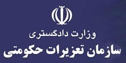 سازمان تعزیرات حکومتی