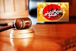 عفو یا تخفیف مجازات ۱۸۷ نفر از محکومان تعزیرات ابلاغ شد