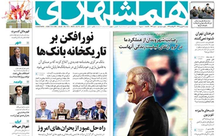 صفحه اول روزنامه همشهری دوشنبه ۱۲ شهریور ۱۳۹۷