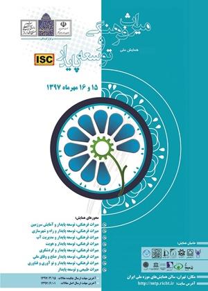 آب زیر ساخت توسعه پایدار در ایران است