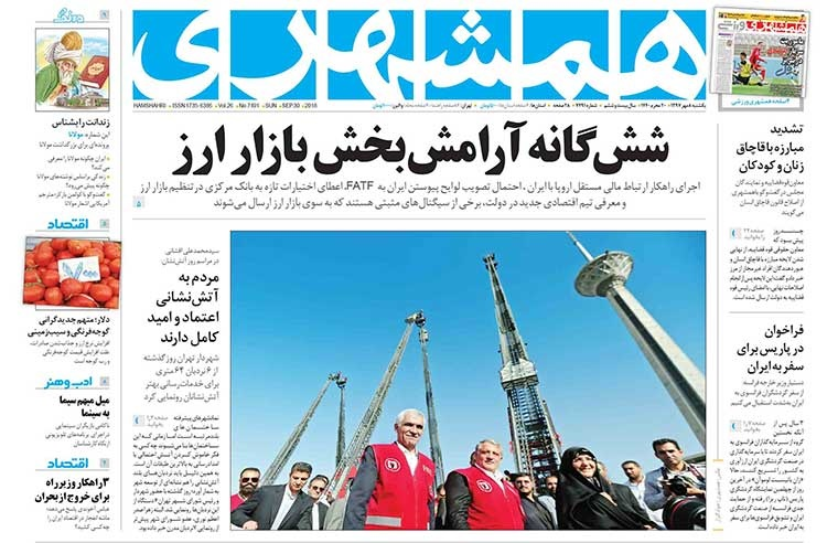 صفحه اول روزنامه همشهری یکشنبه ۸ مهر