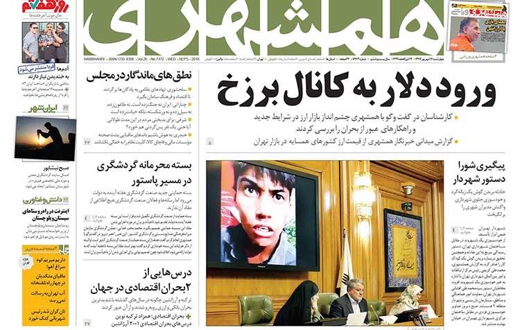 صفحه اول روزنامه همشهری چهارشنبه ۱۴ شهریور ۱۳۹۷