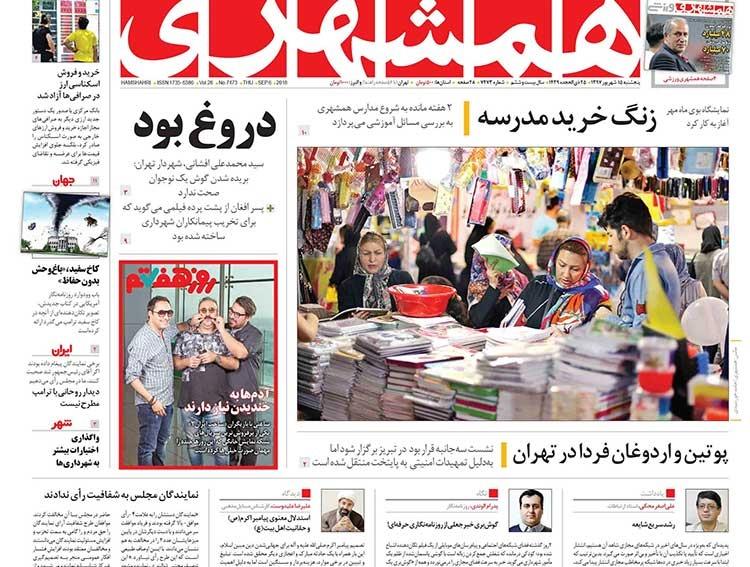 صفحه اول روزنامه همشهری پنج شنبه ۱۵ شهریور ۱۳۹۷
