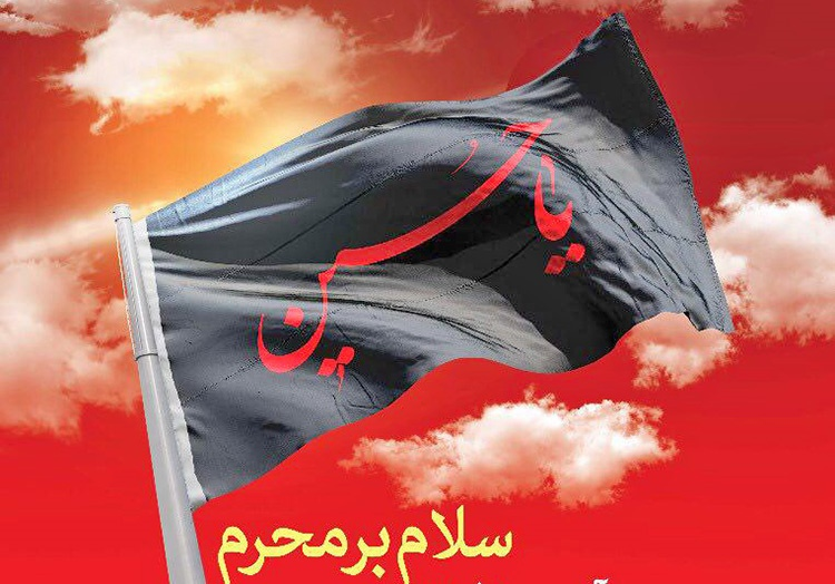 پرچم یا خسین در تپه های عباس آباد