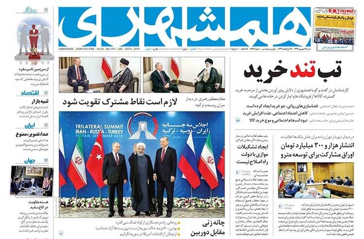 صفحه اول روزنامه شنبه همشهری ۱۷ شهریور ۱۳۹۷