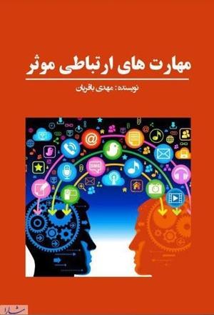 کتاب مهارتهای ارتباطی موثر منتشر شد
