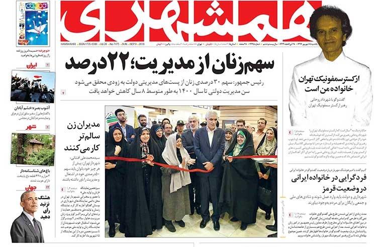 صفحه اول روزنامه همشهری یکشنبه ۱۸ شهریور ۱۳۹۷