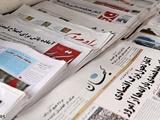 ۲۷ شهریور   خبر اول روزنامههای صبح ایران