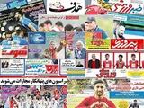 ۲۵ شهریور   تیتر یک روزنامههای ورزشی صبح ایران