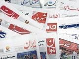 ۲۶ شهریور  تیتر یک روزنامههای صبح ایران