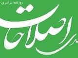 """دستور ویژه دادستان کل کشور در پی """"هتک حرمت ساحت مقدس حضرت رقیه(س)"""" در یک روزنامه"""